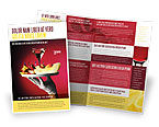 Careers/Industry: Snacks and Cocktail Brochure Template #03722