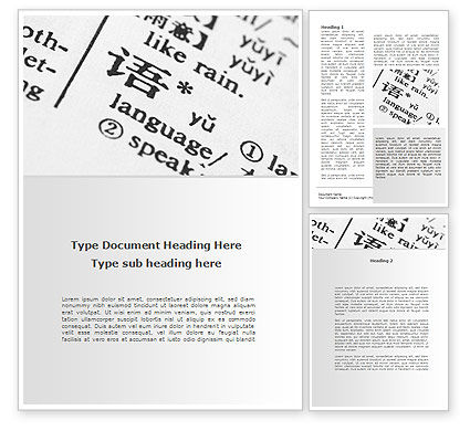 Consulting: Chinese Script Word Template #09234