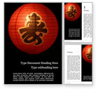 Holiday/Special Occasion: 日本纸灯笼Word模板 #15698