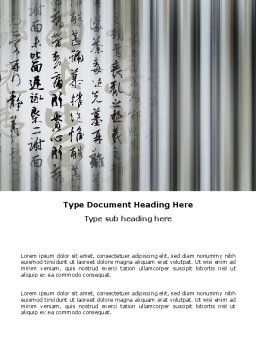 Chinese Hieroglyphs Word Template Cover Page